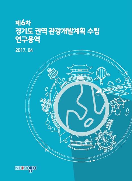 제6차 경기도 권역 관광개발계획 수립 연구용역