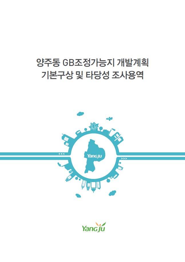 양주동 GB조정가능지 개발계획 기본구상 및 타당성 조사용역