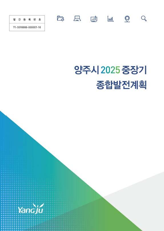 양주시 2025 중장기 종합발전계획 수립