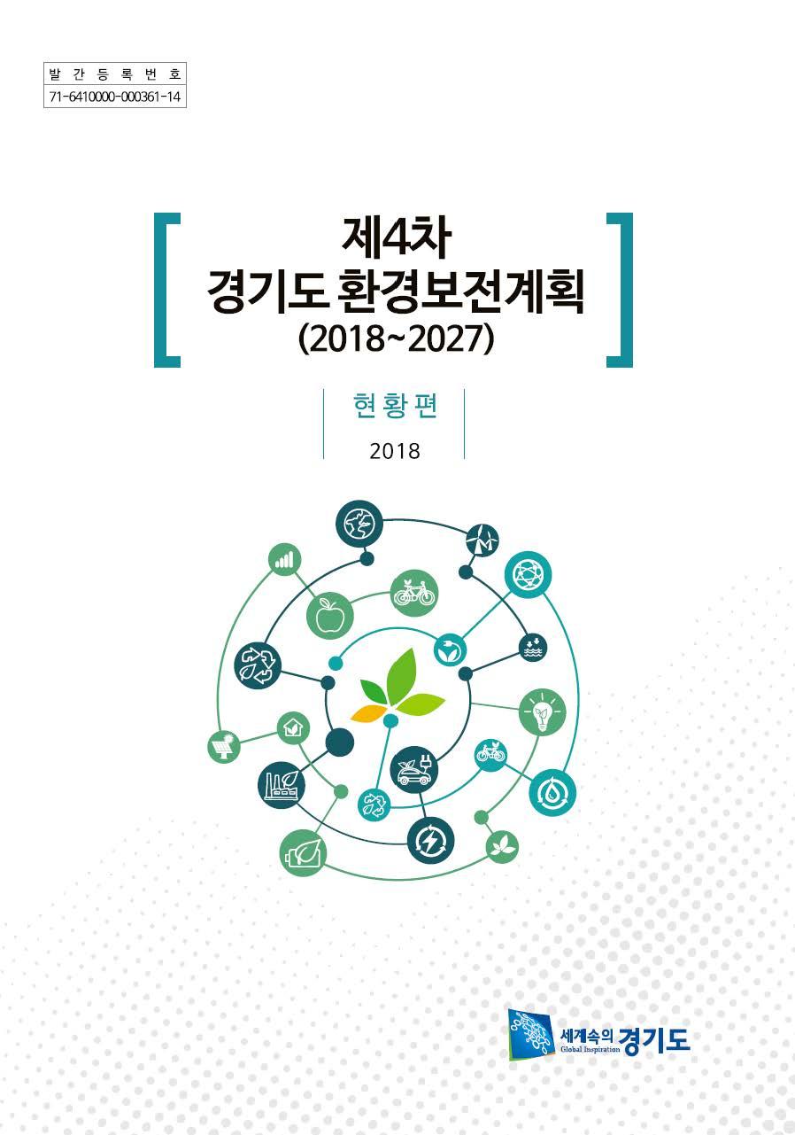 제4차 경기도 환경보전계획(2018~2027)