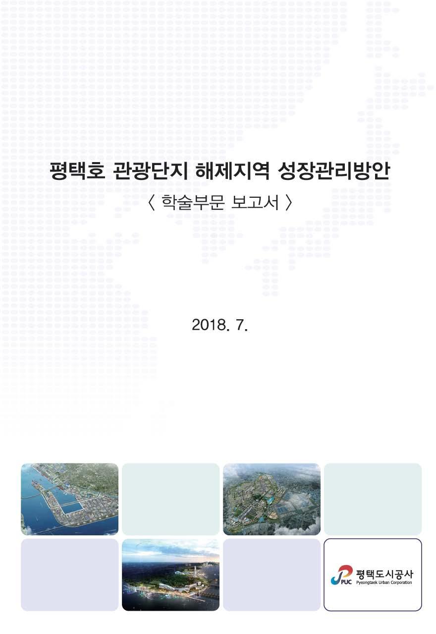 평택호 관광단지 해제지역 성장관리방안