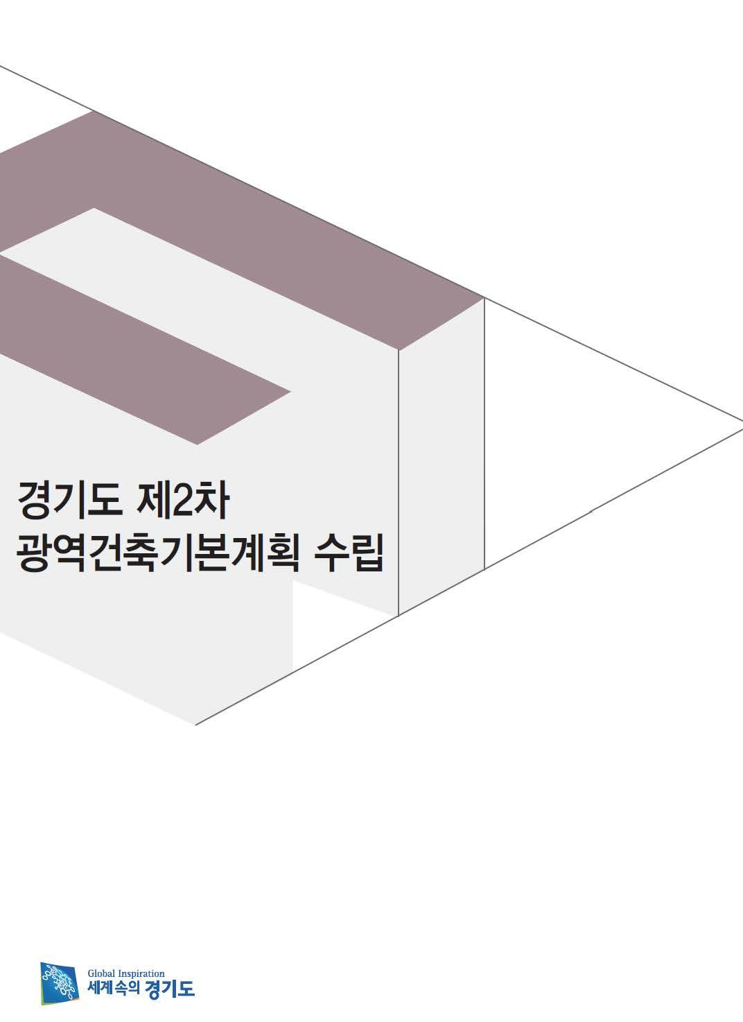 경기도 제2차 광역건축기본계획 수립