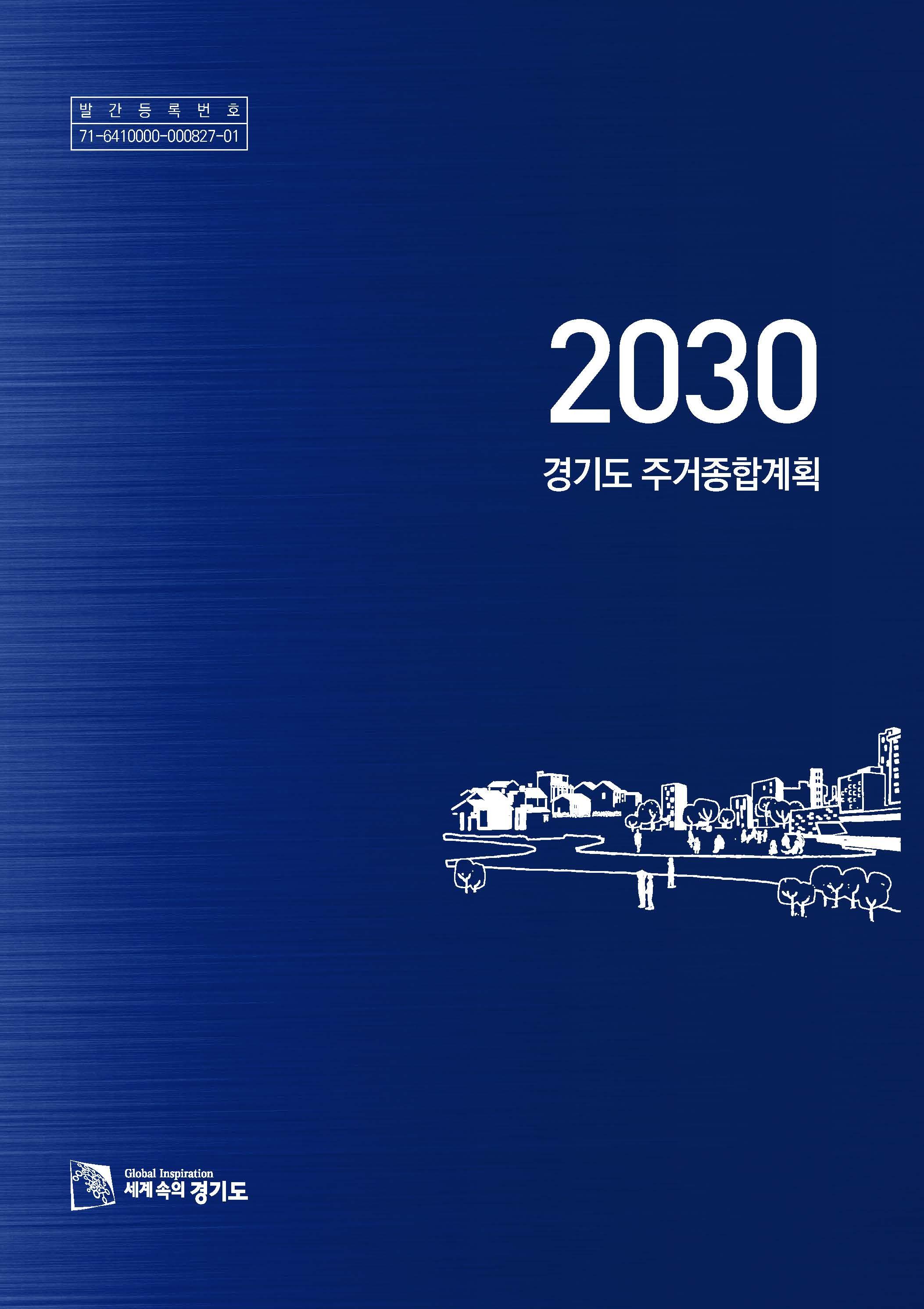 (2030) 경기도 주거종합계획