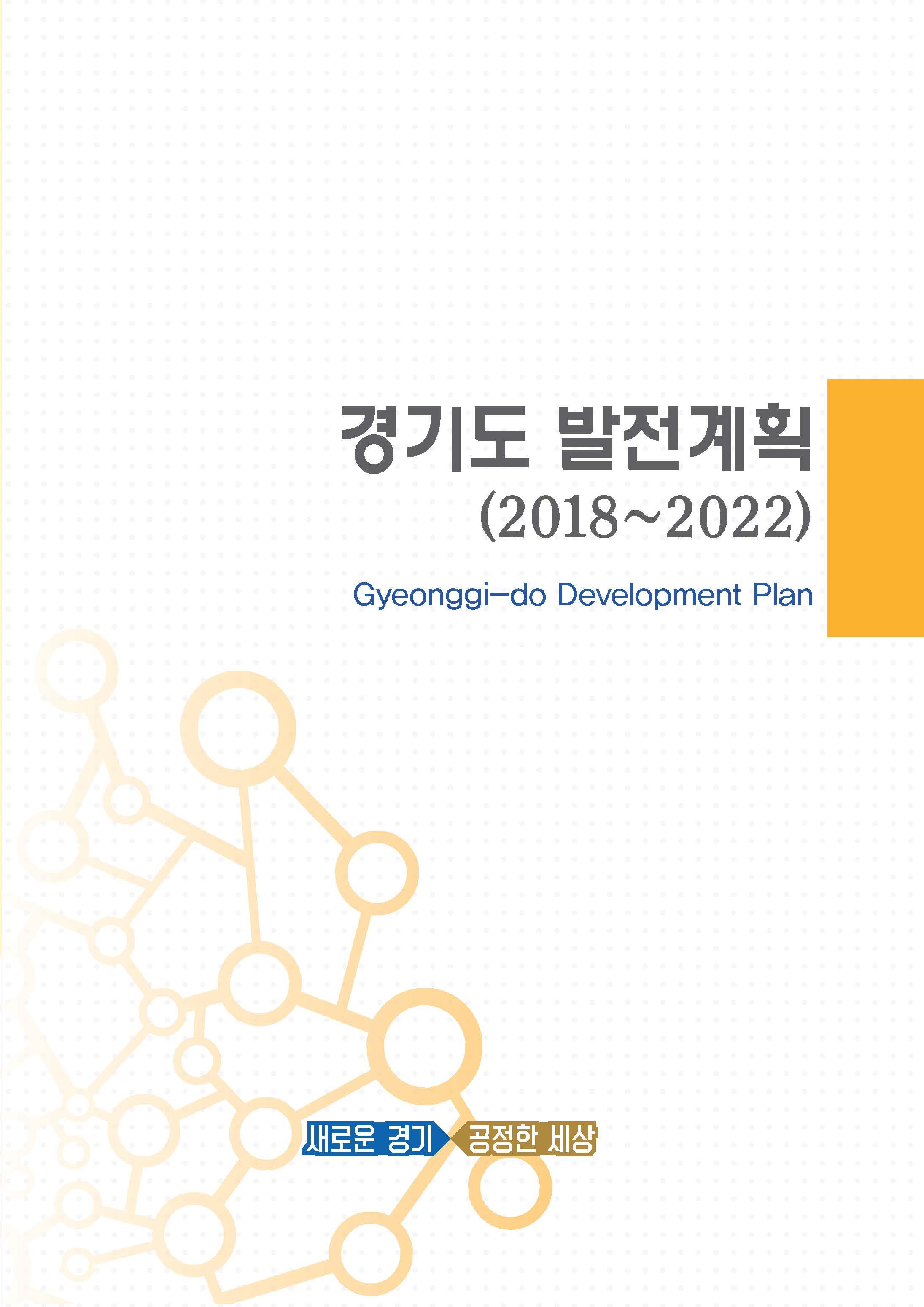경기도 발전계획(2018~2022)