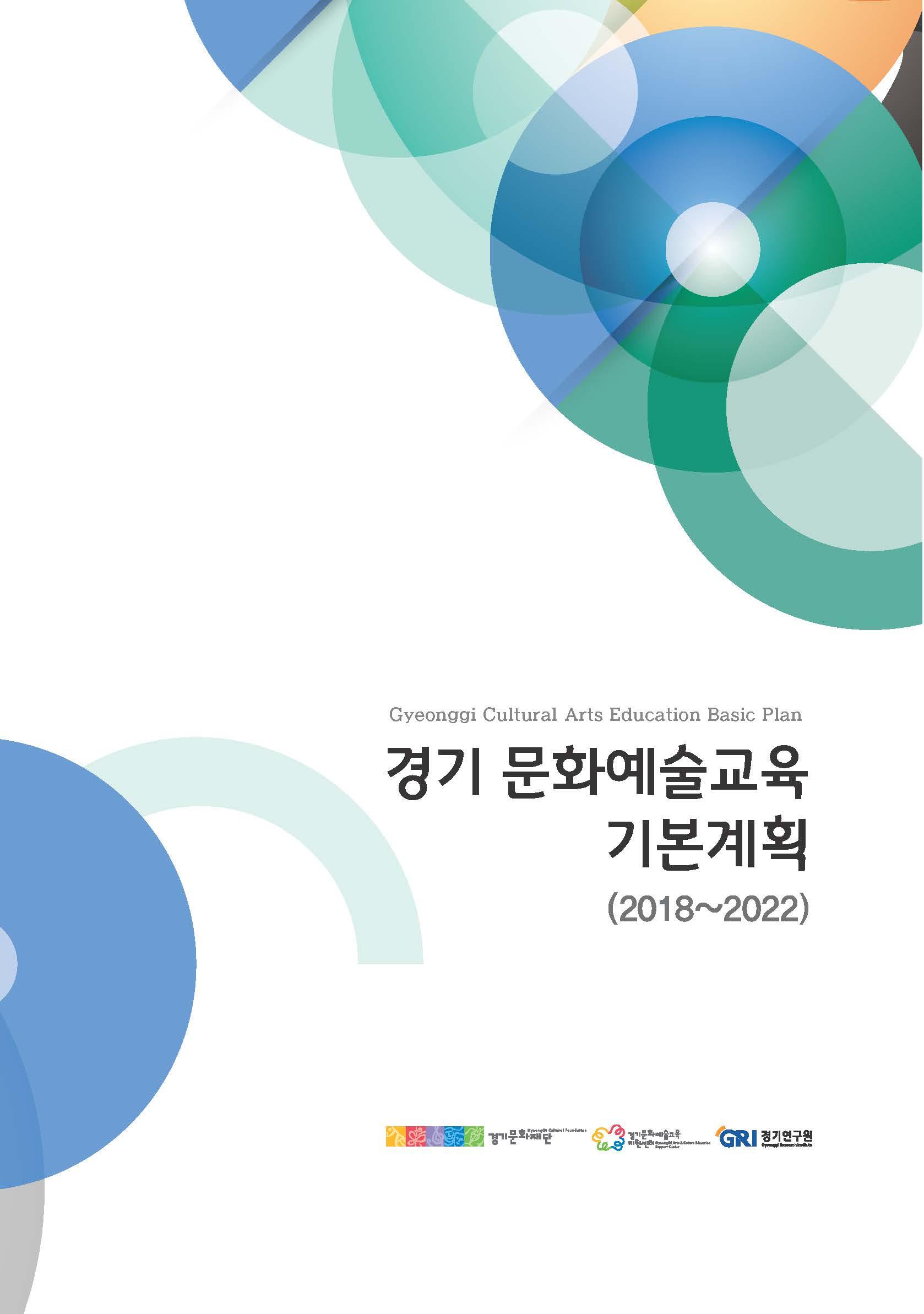 경기 문화예술교육 기본계획(2018~2022)