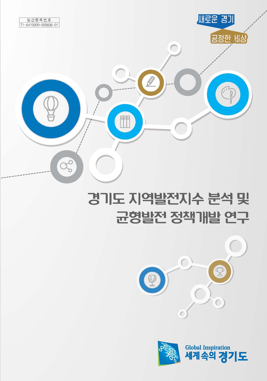 경기도 지역발전지수 분석 및 균형발전 정책개발 연구