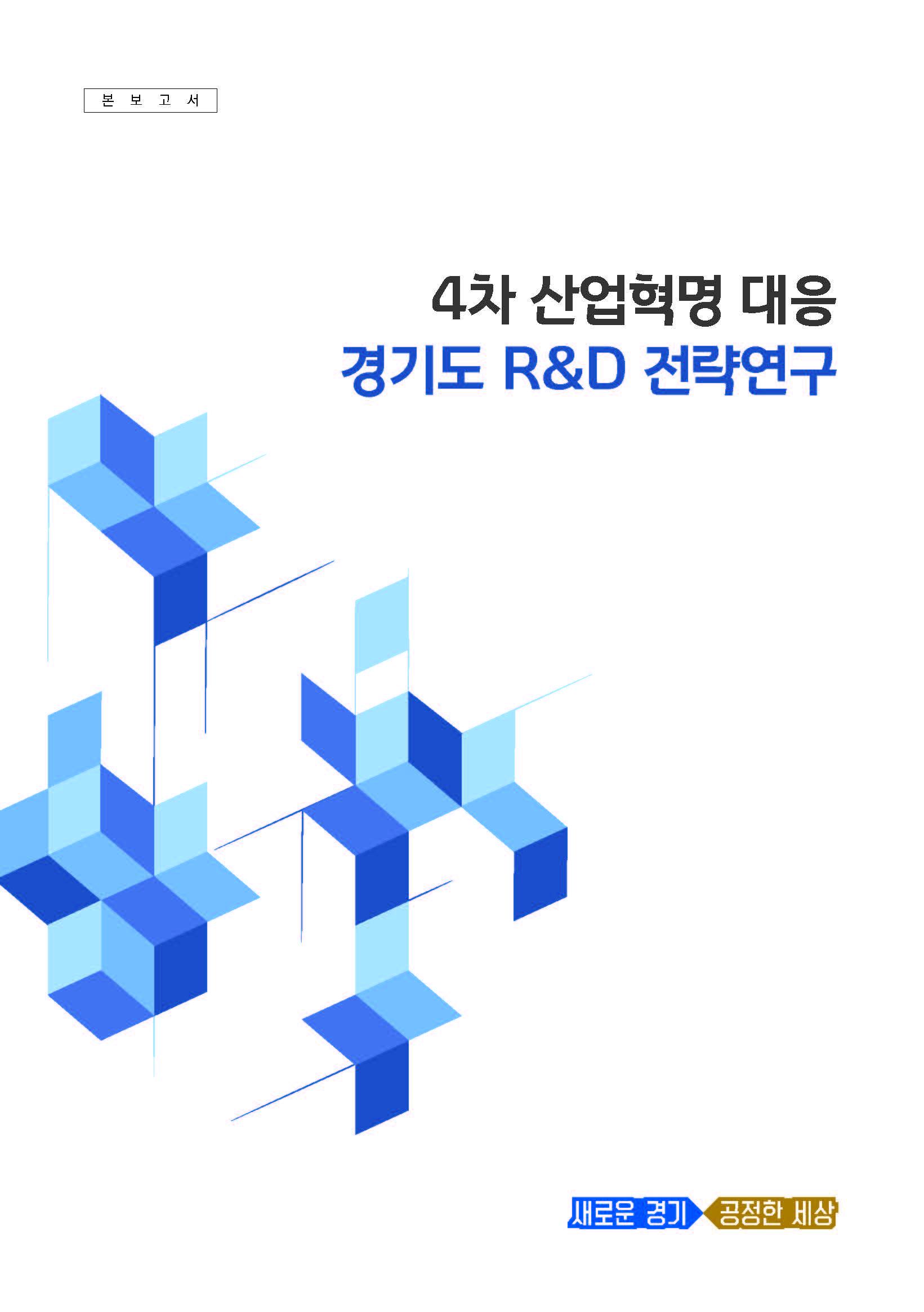4차 산업혁명 대응 경기도 R&D 전략연구