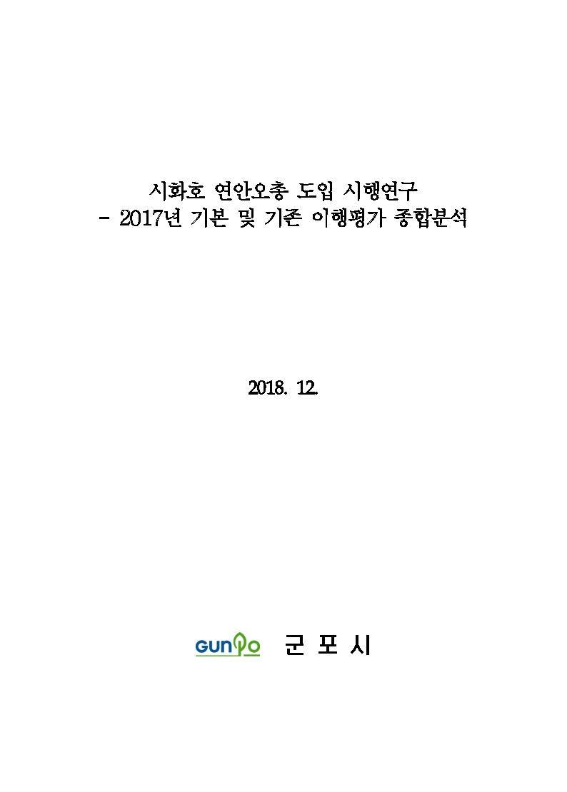 시화호 연안오염총량관리 도입 시행연구 : 2017년 기본 및 기존 이행평가 종합분석