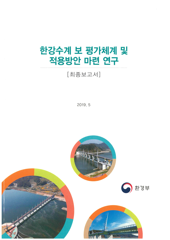 한강수계 보 평가체계 및 적용방안 마련 연구