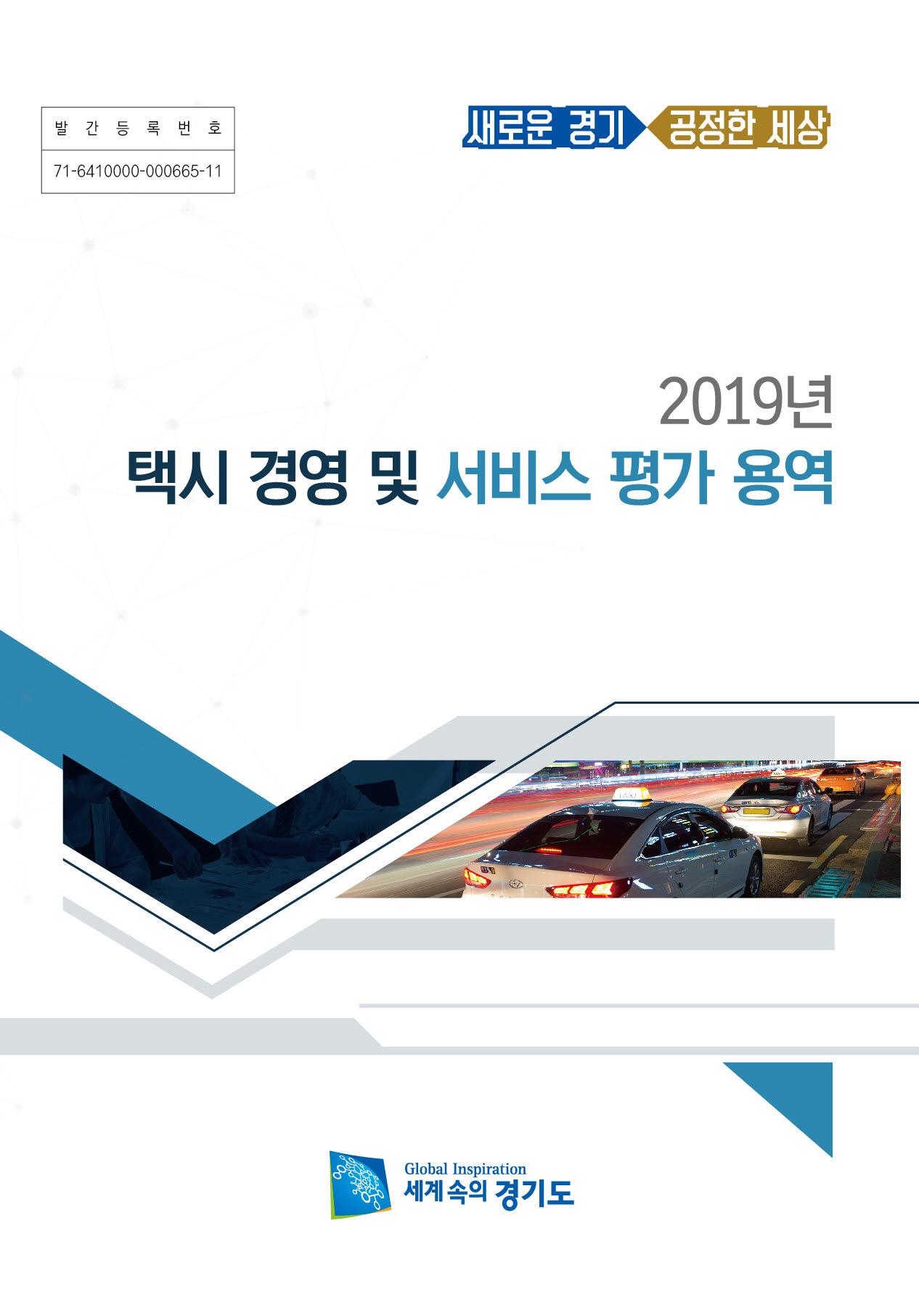 (2019년) 택시경영 및 서비스평가 용역