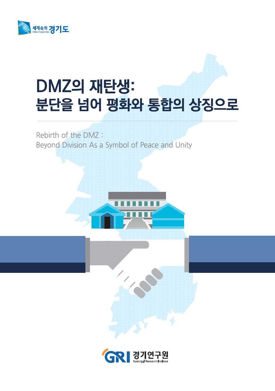 (2019년) DMZ포럼 : DMZ의 재탄생 : 분단을 넘어 평화와 통합의 상징으로