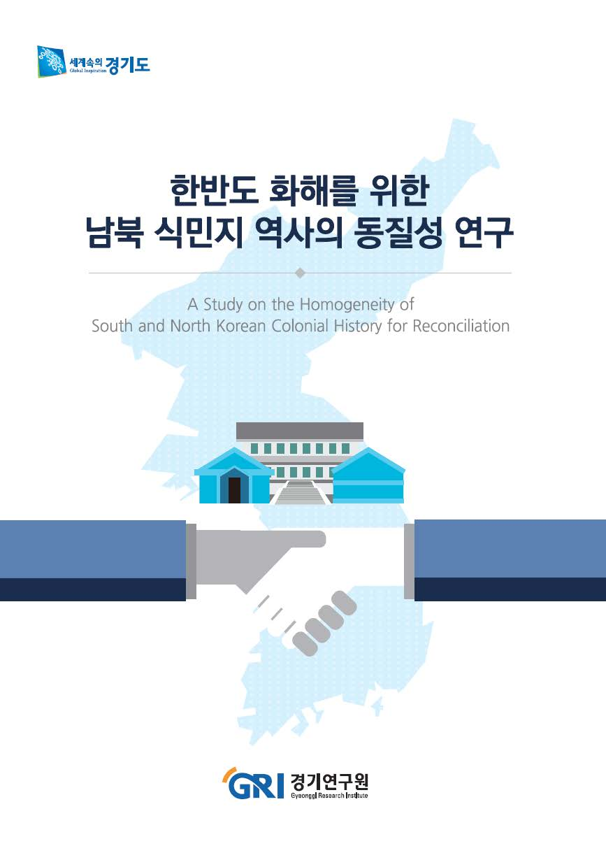 (2019년) DMZ 포럼 : 한반도 화해를 위한 남북 식민지 역사의 동질성 연구