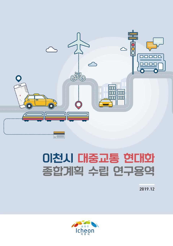 이천시 대중교통 현대화 종합계획 수립 연구용역 image