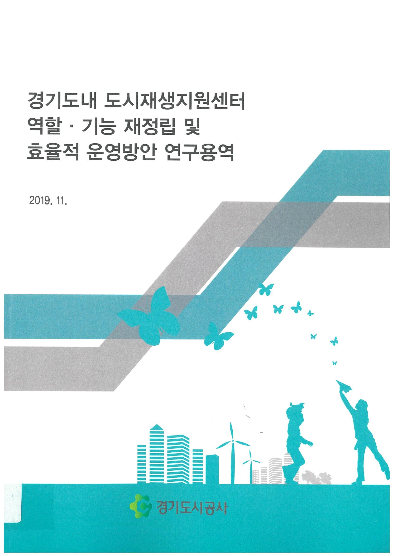 경기도내 도시재생지원센터 역할·기능 재정립 및 효율적 운영방안 연구용역