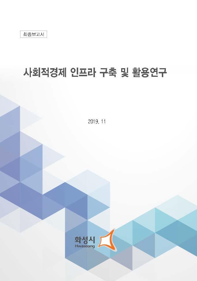 사회적경제 인프라 구축 및 활용연구