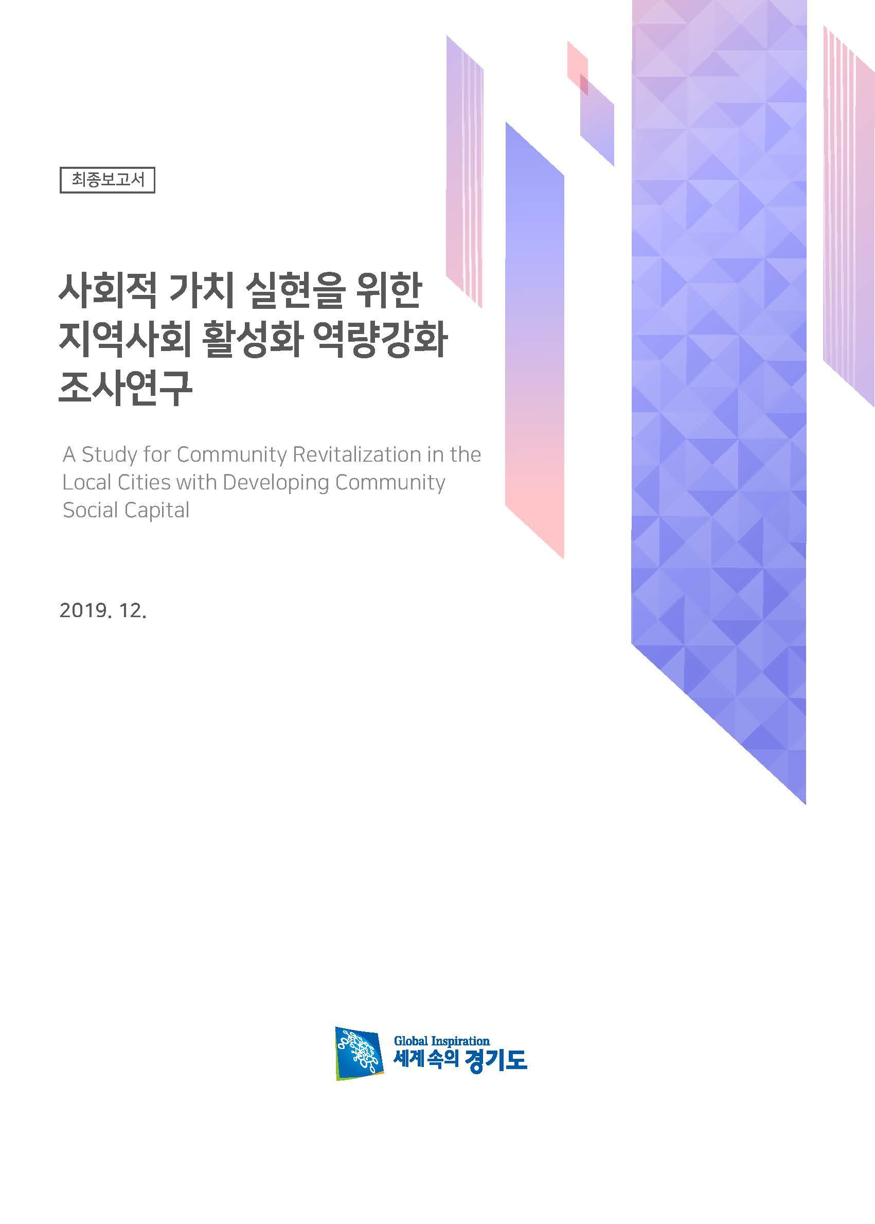 사회적가치 실현을 위한 지역사회 활성화 역량강화 조사연구