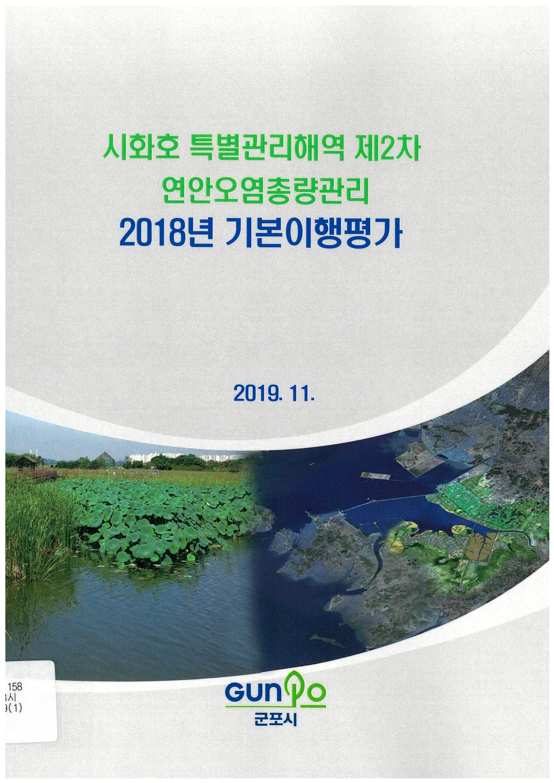 시화호 특별관리해역 제2차 연안오염총량관리 : 2019년 기본이행평가