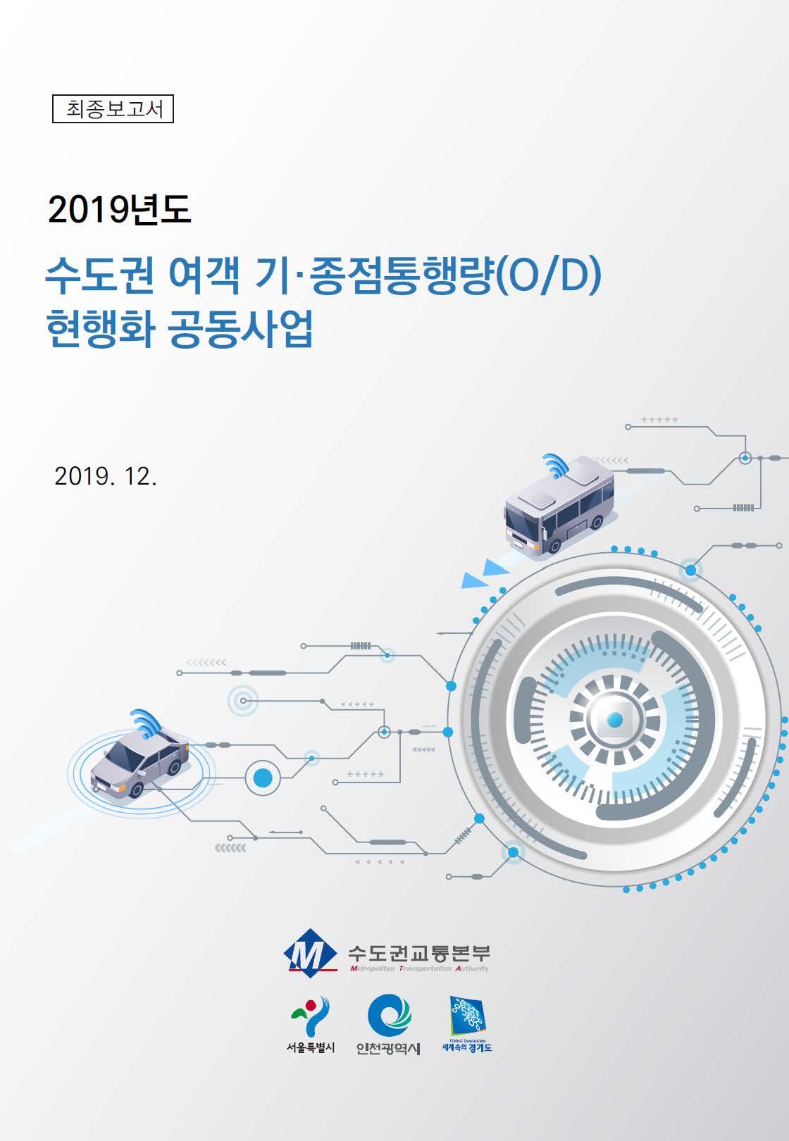 2019년도 수도권 여객 기·종점통행량(O/D)현행화 공동사업