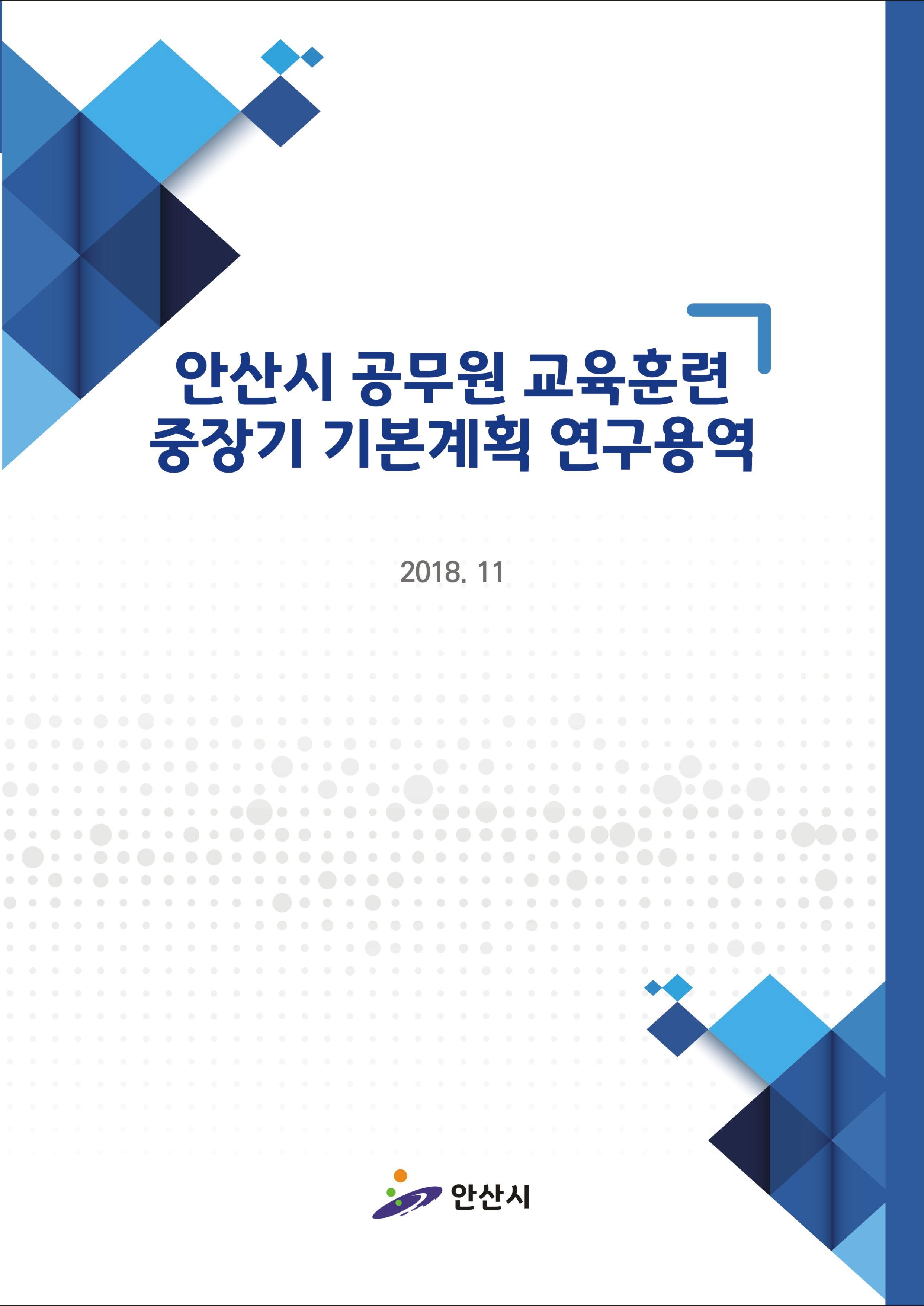 경기도 문화예술진흥 중단기 종합계획(2019~2023)