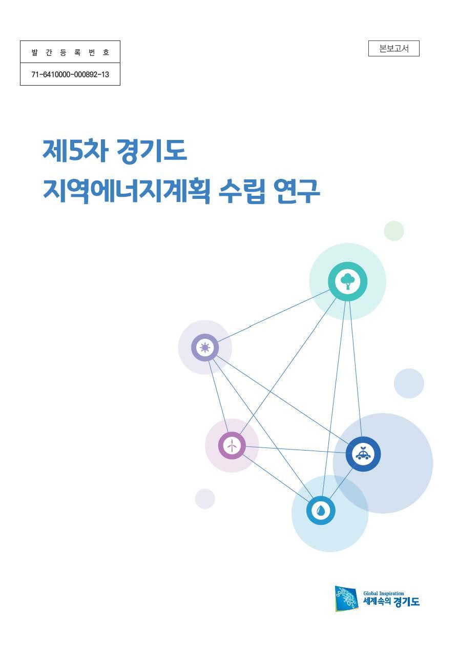 제5차 경기도 지역에너지계획 수립 연구