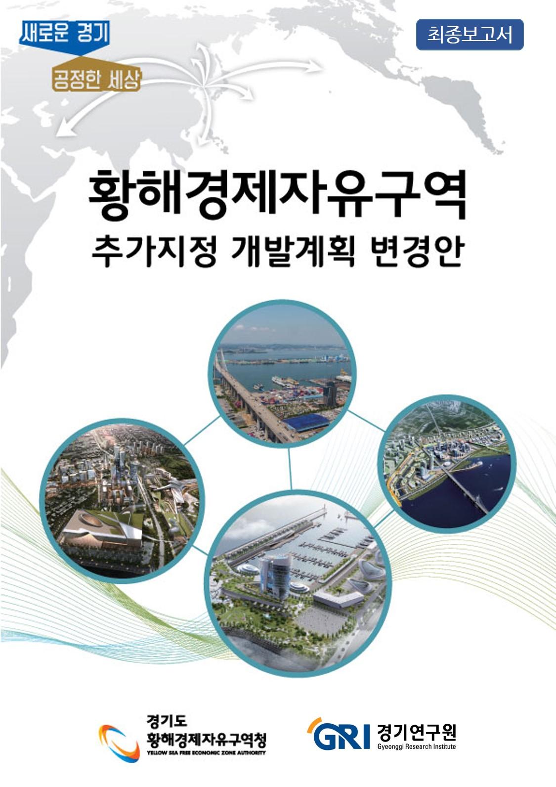 황해경제자유구역 추가지정 개발계획 변경안 image