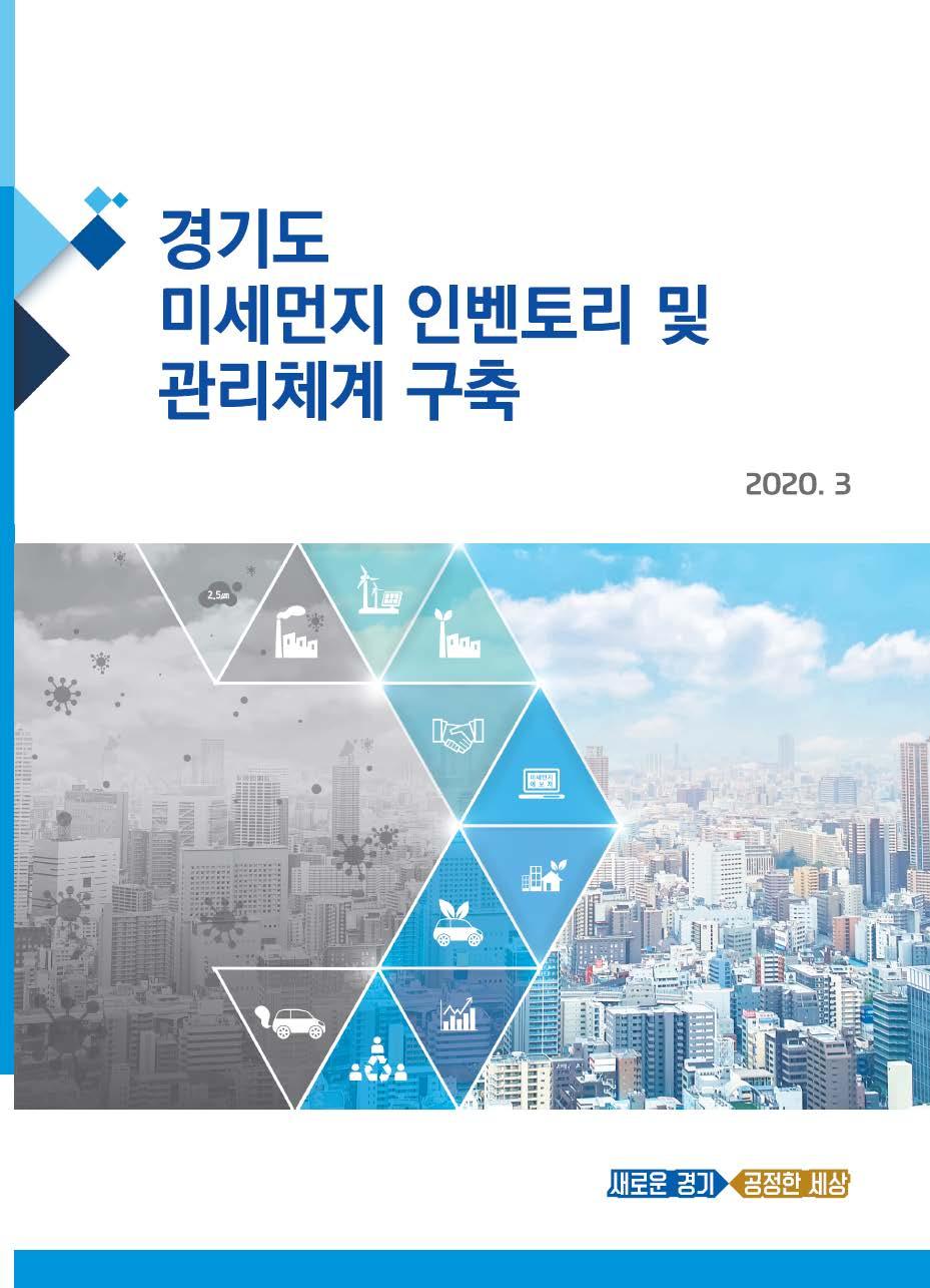 경기도 미세먼지 인벤토리 및 관리체계 구축