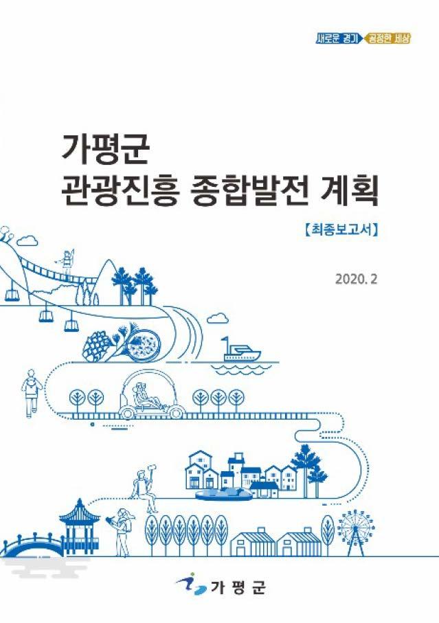 가평군 관광진흥 종합발전 계획수립