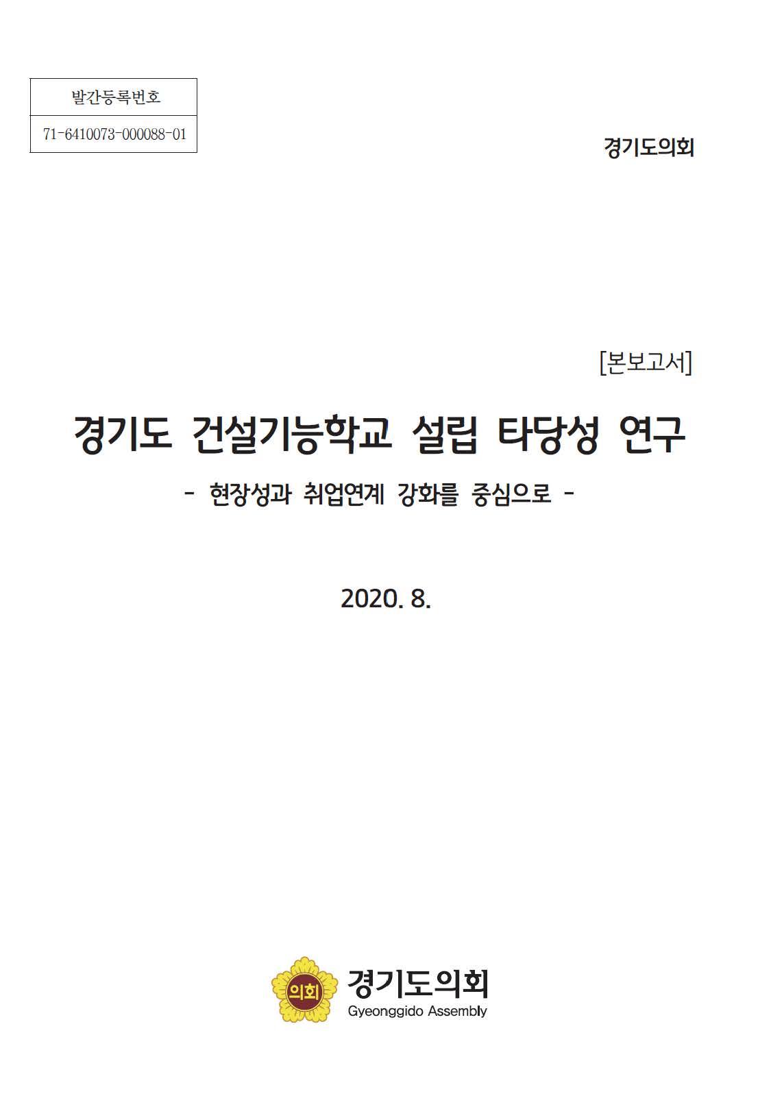 경기도 건설기능학교 설립 타당성 연구 : 현장성과 취업연계 강화를 중심으로