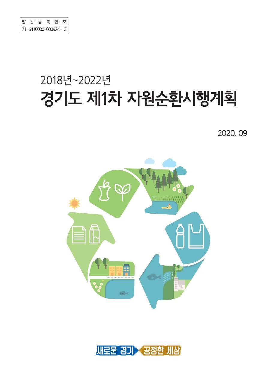 (2018년~2022년) 경기도 제1차 자원순환시행계획