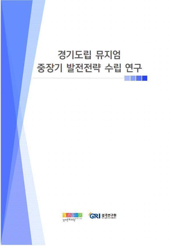 경기도립 뮤지엄 중장기 발전전략 수립 연구