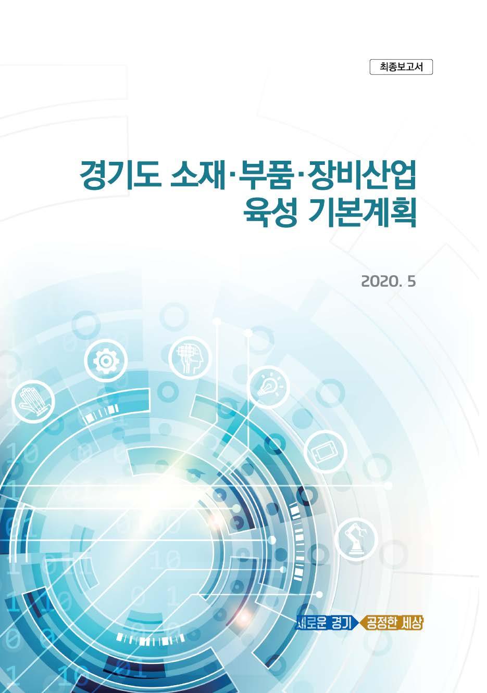 경기도 소재·부품·장비산업 육성 기본계획