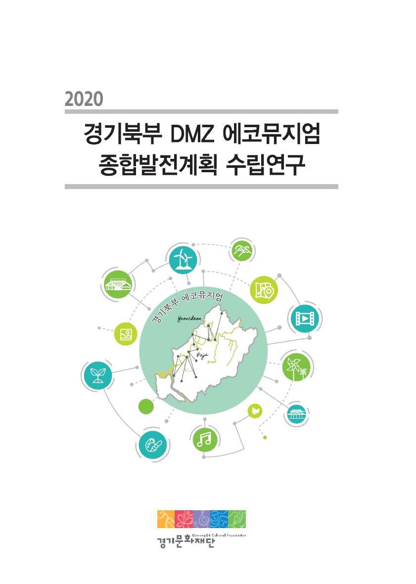 경기북부 DMZ 에코뮤지엄 종합발전계획 수립연구