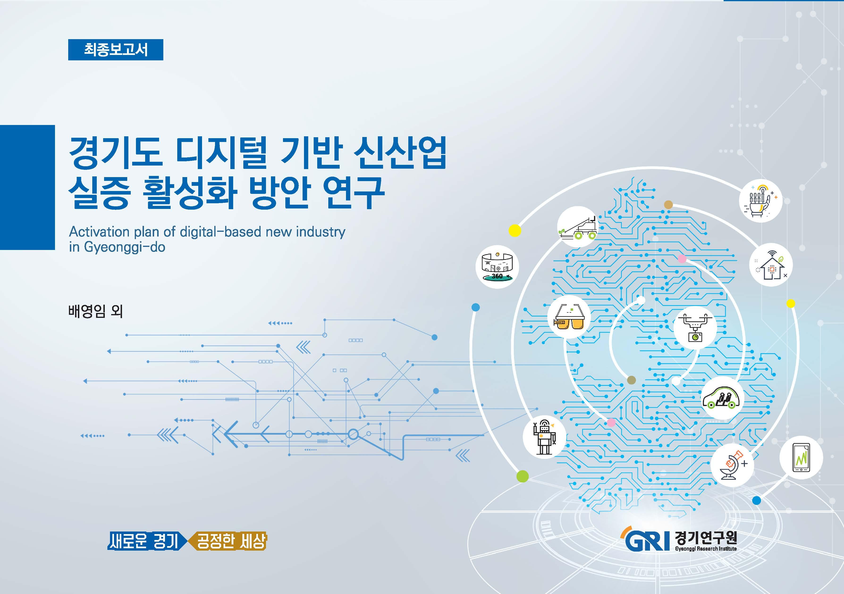 경기도 디지털 기반 신산업 실증 활성화 방안 연구