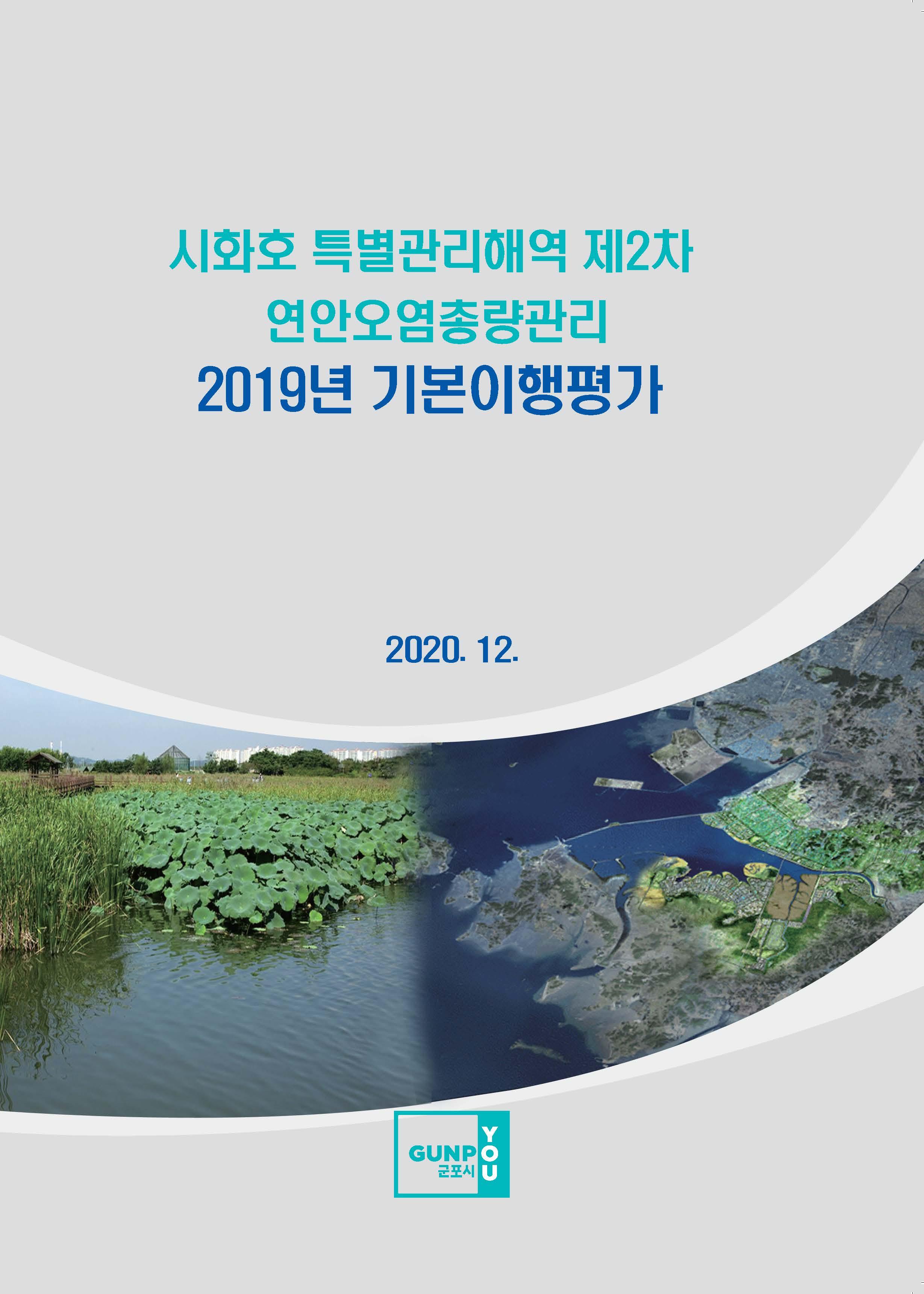 시화호 연안오염총량관리 2019년 기본이행평가