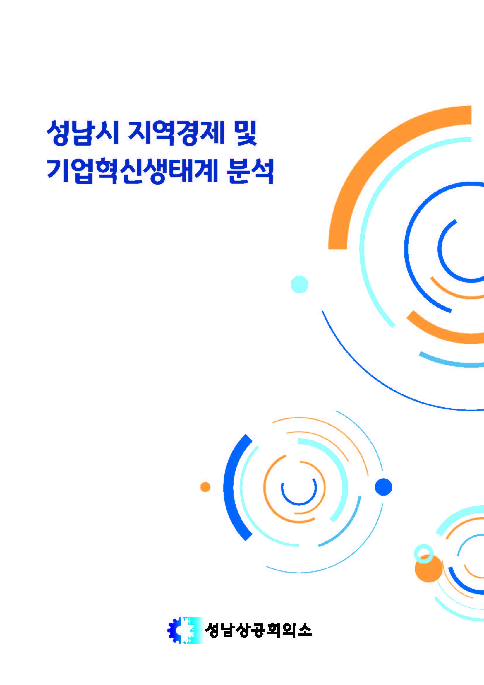 성남시 지역경제 및 기업혁신생태계 분석