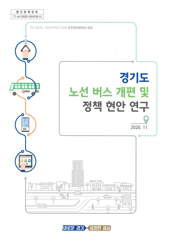 경기도 노선 버스 개편 및 정책 현안 연구