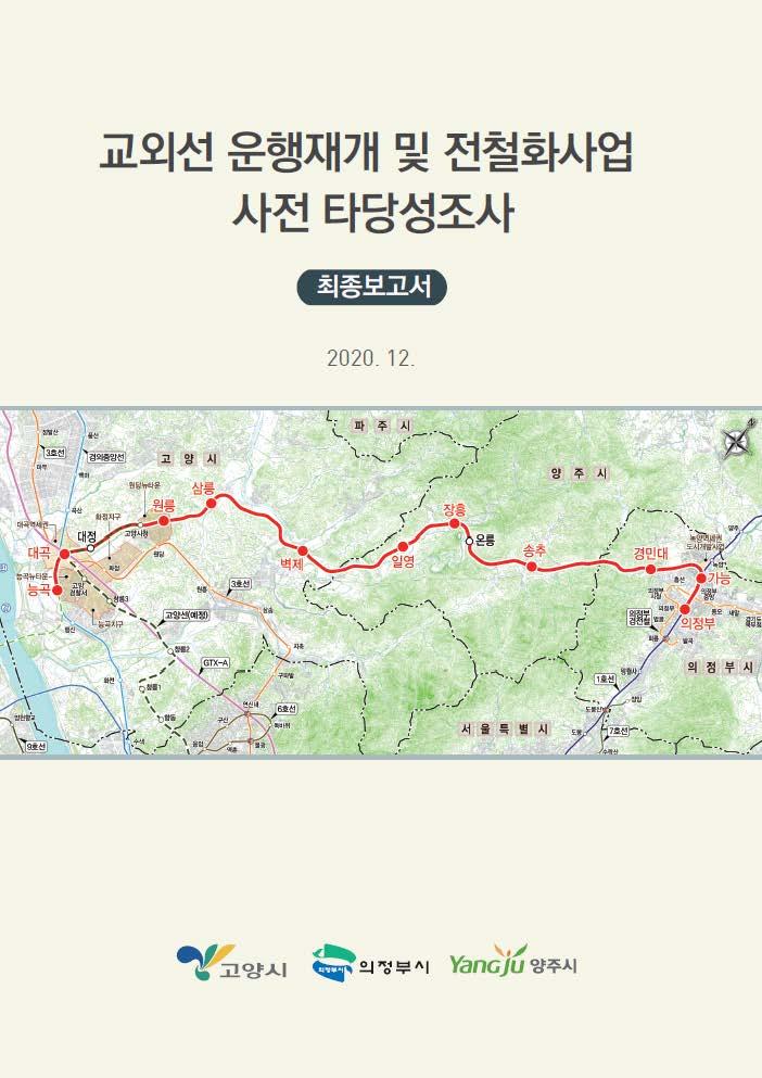교외선 운행재개 및 전철화사업 사전타당성조사