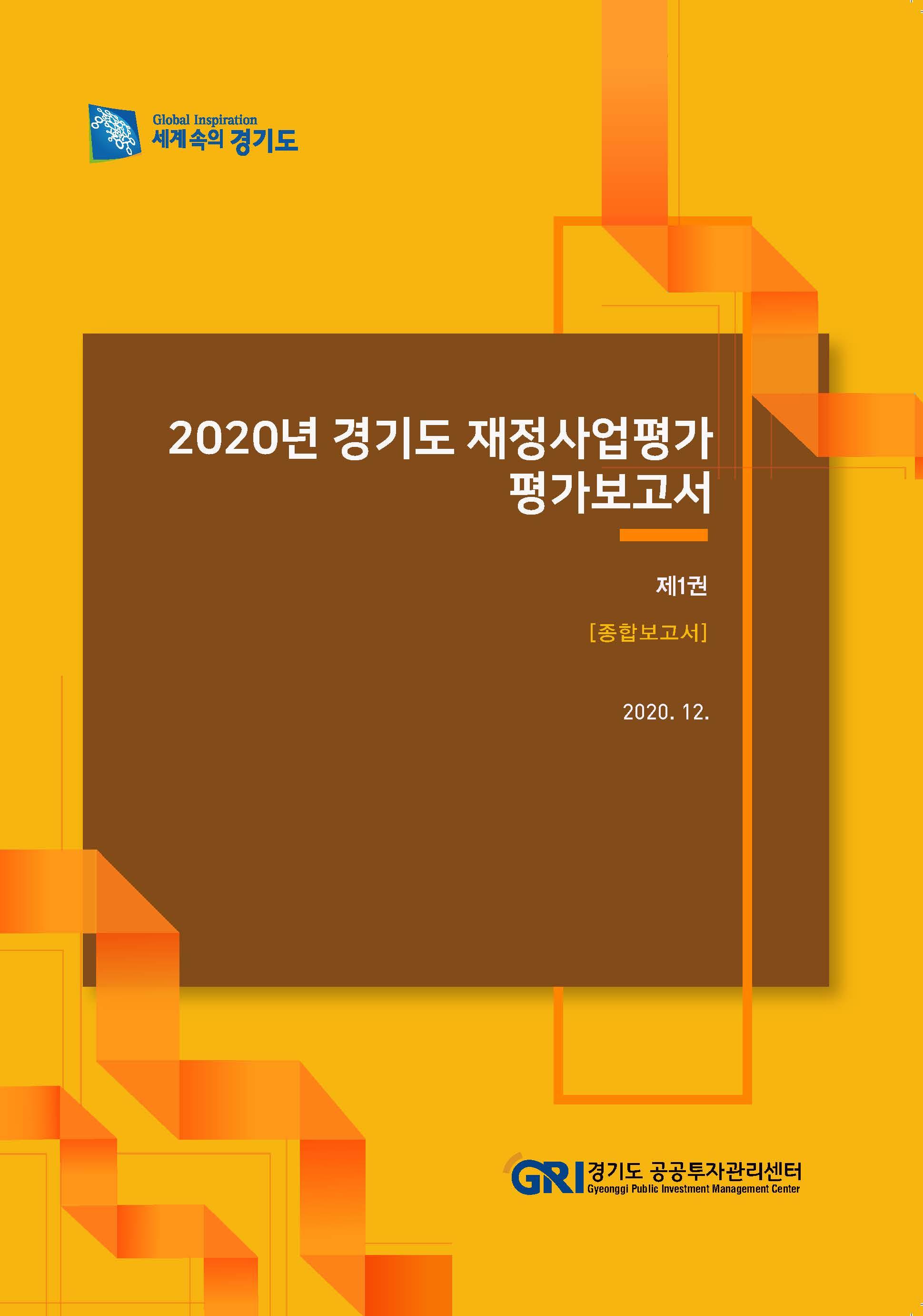 2020년 경기도 재정사업평가 평가보고서