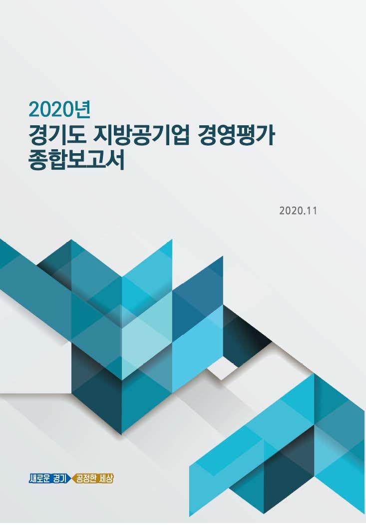 2020년경기도 지방공기업 경영평가