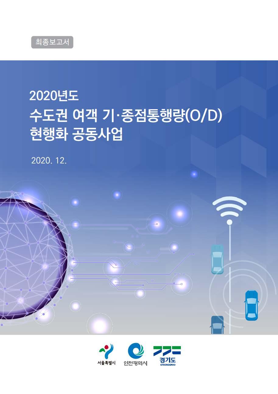 2020년 수도권 여객 기·종점통행량(O/D) 현행화 공동사업