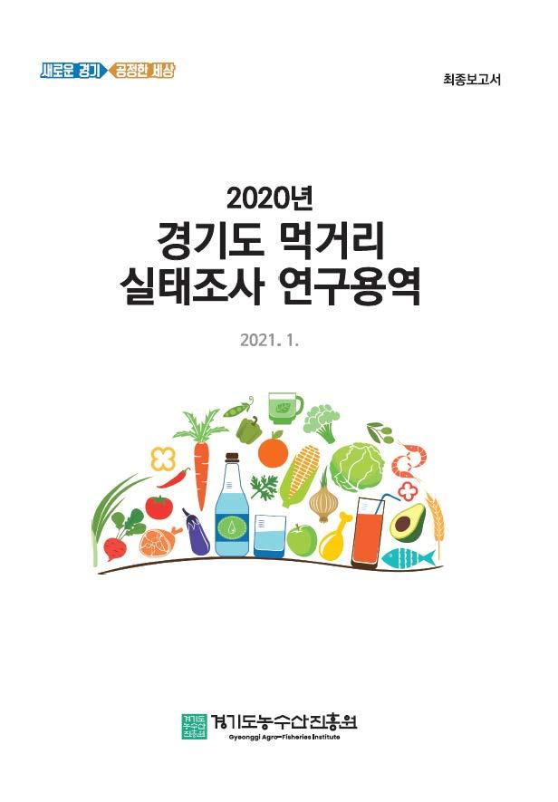 2020년 경기도 먹거리 실태조사 연구용역