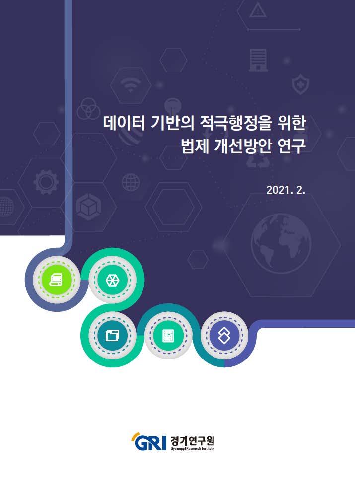 데이터 기반의 적극행정을 위한 법제 개선방안 연구