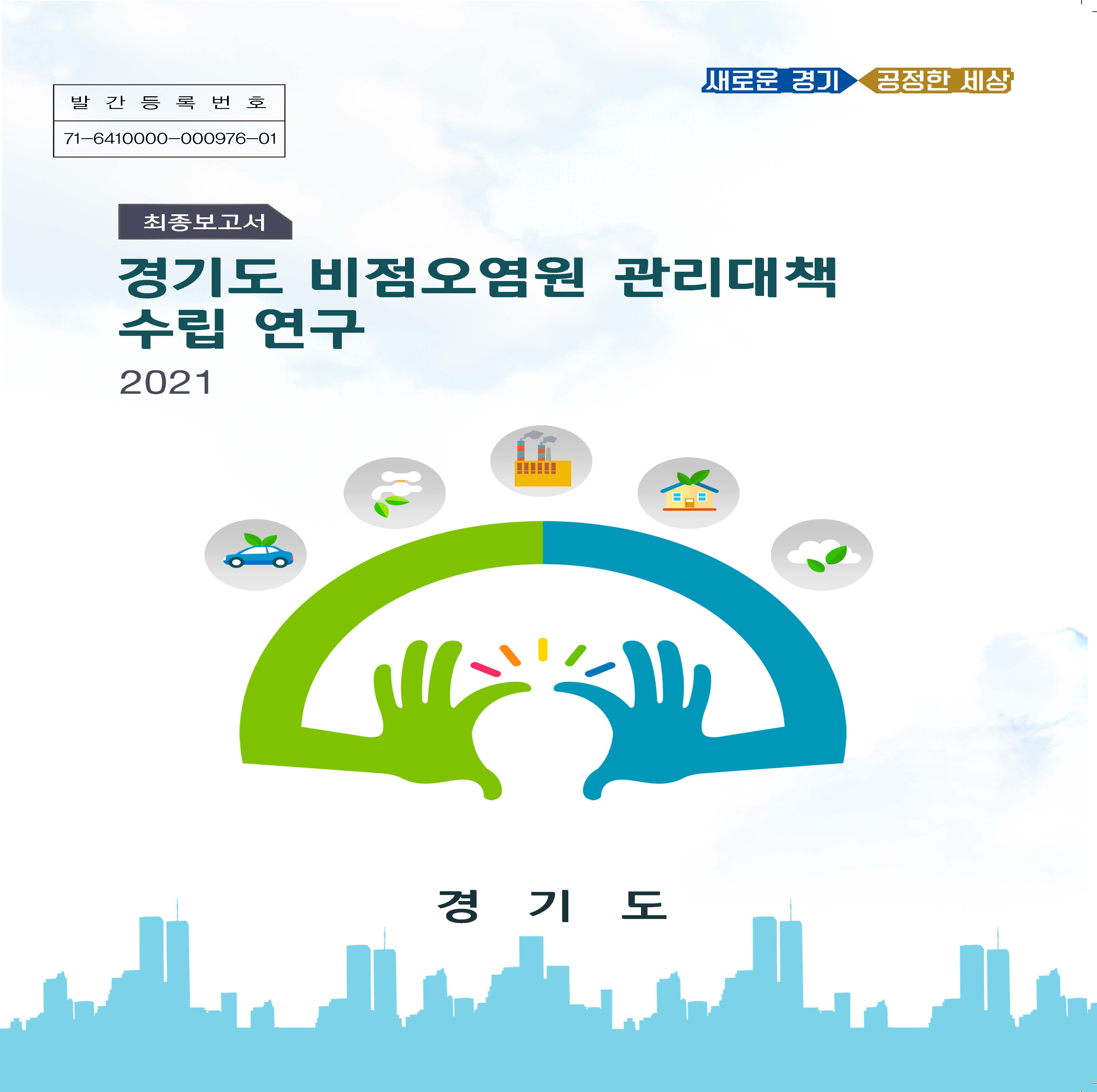 경기도 비점오염원 관리대책 수립 연구