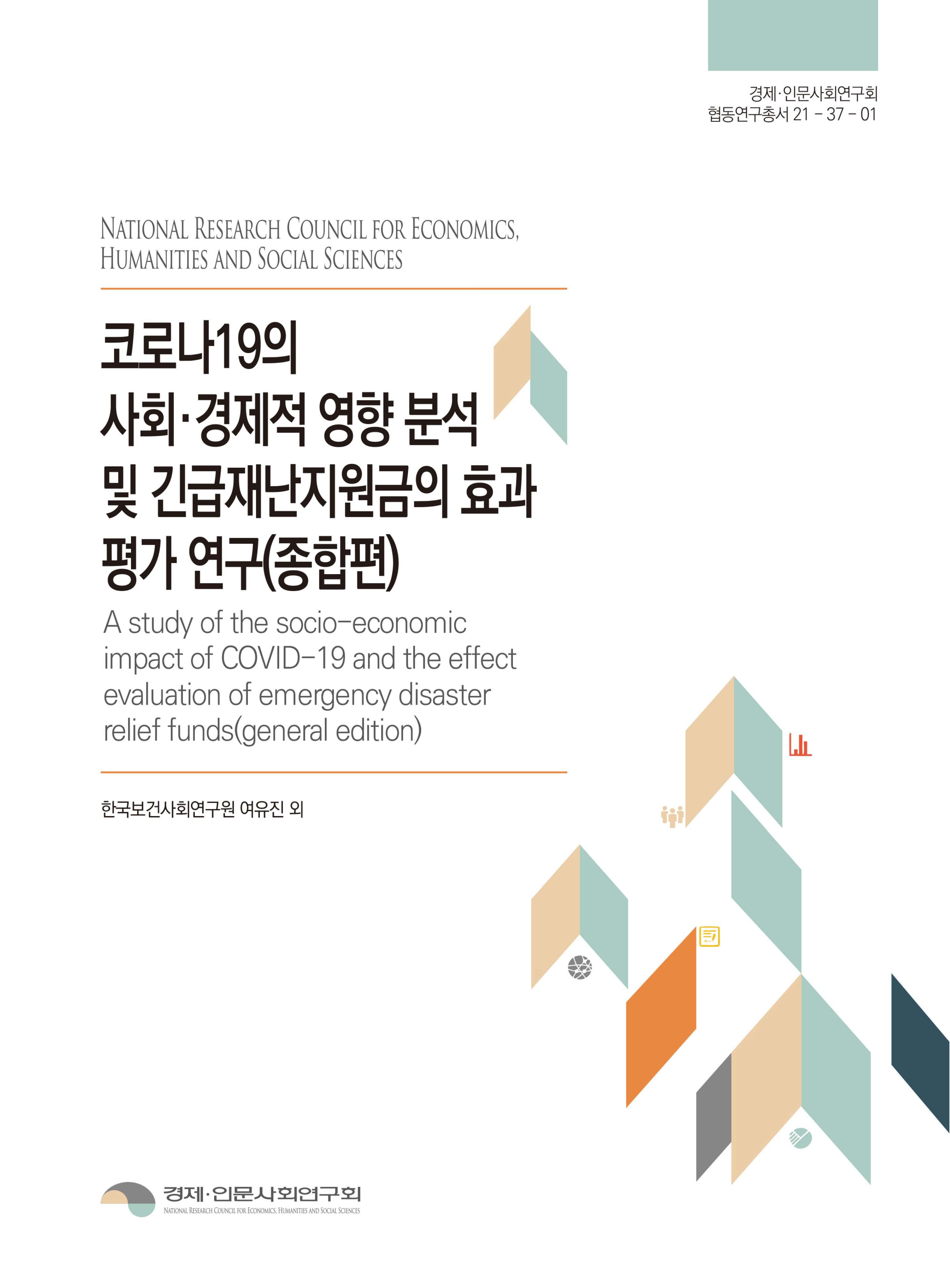 코로나19의 사회경제적 영향 분석 및 긴급재난지원금의 효과 평가 연구(지역편)