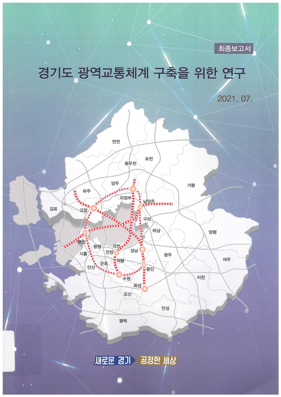 경기도 광역교통체계 구축을 위한 연구 용역