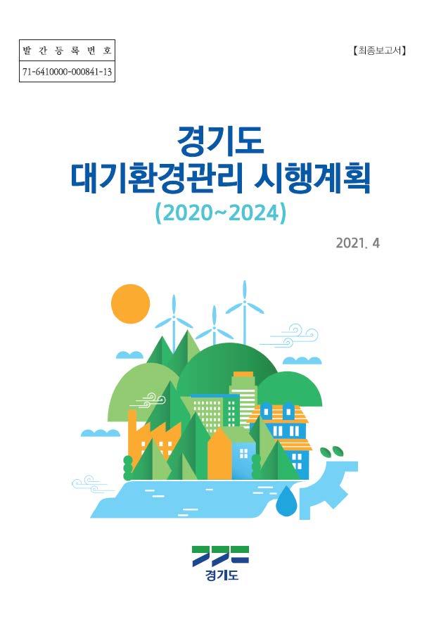 경기도 대기환경관리 시행계획(2020~2024)