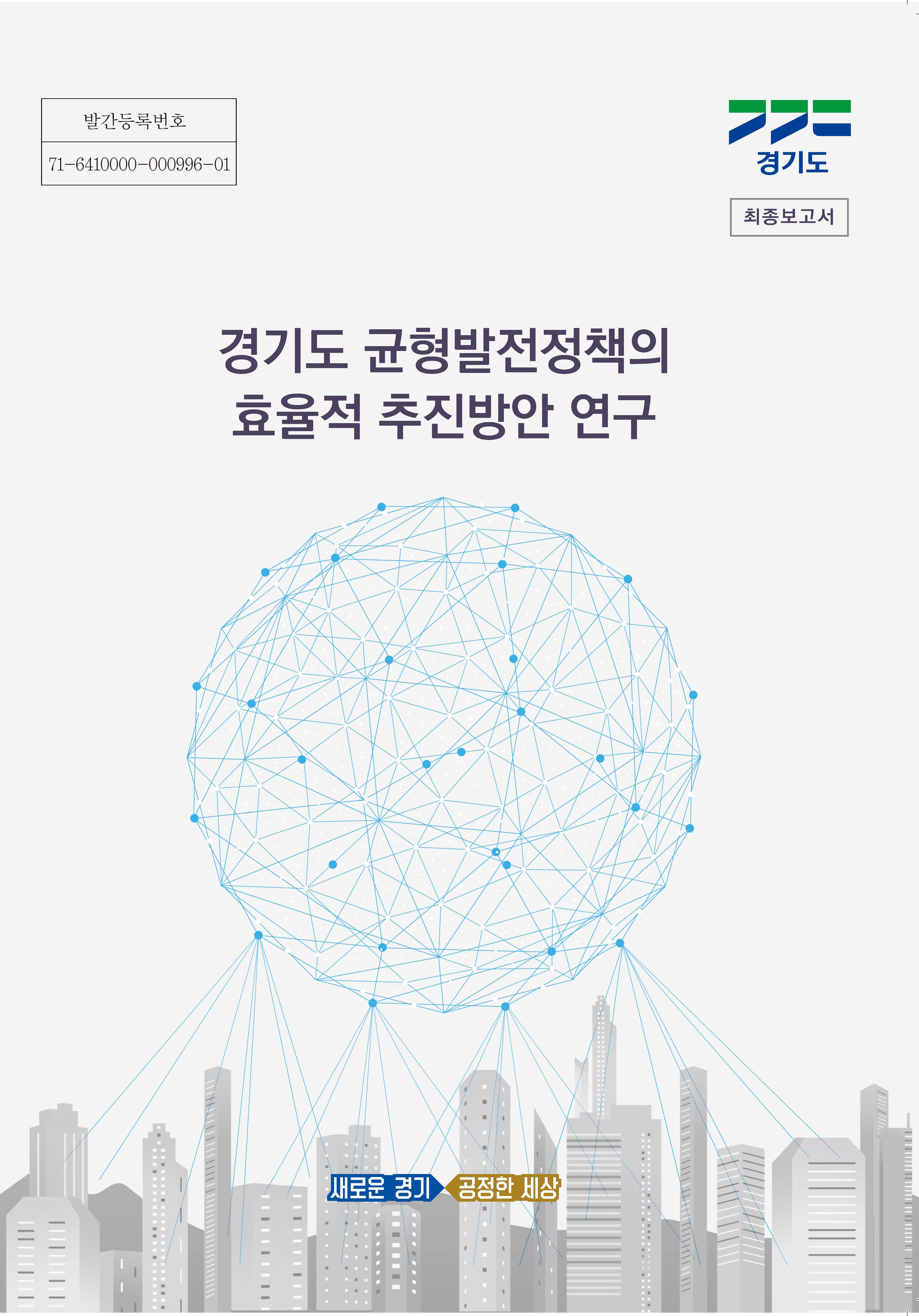 경기도 균형발전정책의 효율적 추진방안 연구