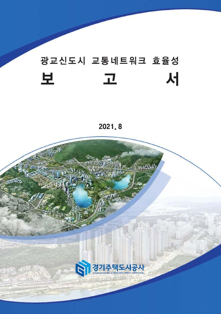 광교신도시 교통네트워크 효율성 보고서
