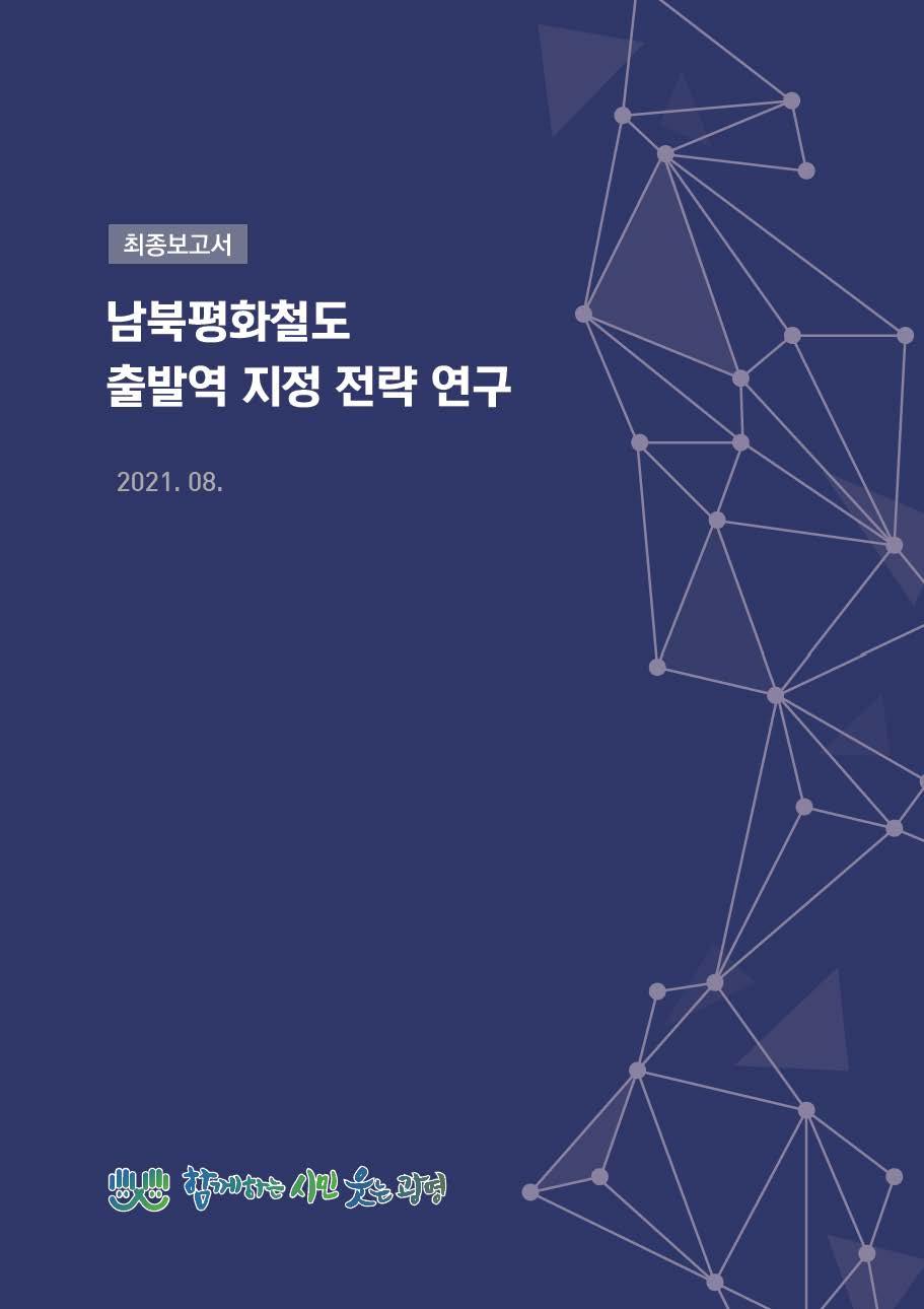 남북평화철도 출발역 지정 전략 연구