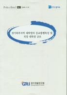 경기북부지역 대학생들의 등교통행특성 및 적정 대학생 규모